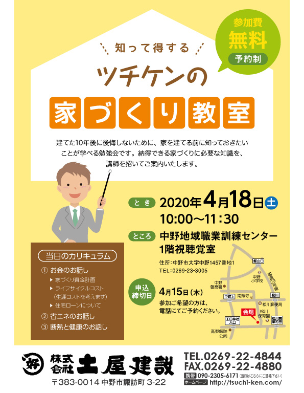 4月18日(土)に「家づくり勉強会」を開催します