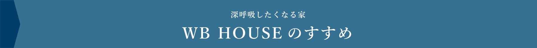WB_HOUSEのすすめ